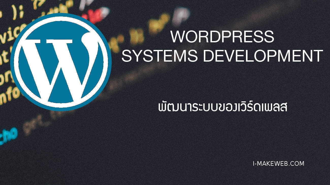 wordpress system development